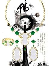 2013夏季《Heng Xing Jewellry》饰品画册