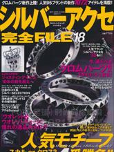 2010年11月《》饰品画册