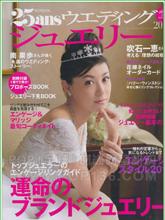 2011年1月《》饰品画册