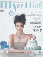 2011年5月《》饰品画册