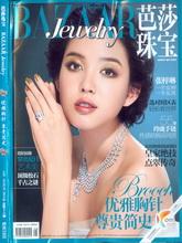 2011年8月《》饰品画册