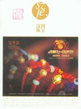 2012年1月《》饰品画册