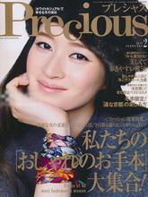 2012年2月《》饰品画册