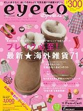 2013秋季《》饰品画册