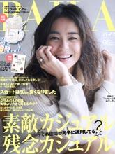 2014年9月《》饰品画册