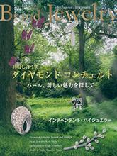 2018年春季《》饰品画册