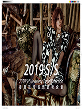 2019春夏《》饰品画册