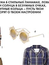 杂志 女式 眼镜 太阳镜图片4286296