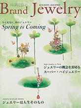 2020年春季《》饰品画册