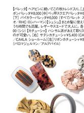 杂志 女式 发饰 发夹图片4635904