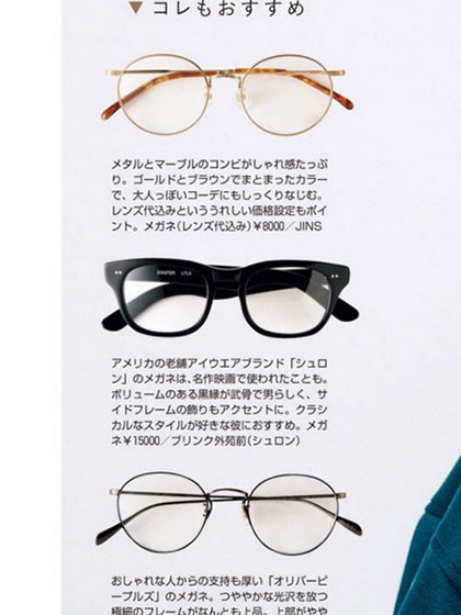 杂志 女式 眼镜 装饰镜图片4761376
