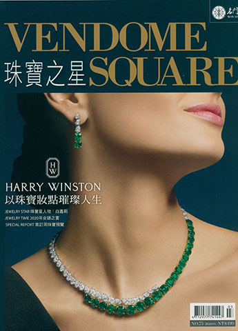 《Vendome Square 珠寶之星》台灣專業雜誌2020年03月號